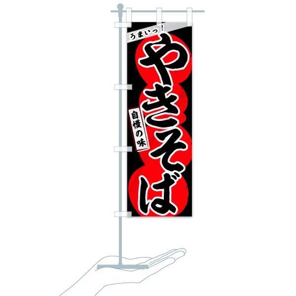 のぼり旗 やきそば うまいっ 自慢の味のデザインCのミニのぼりイメージ