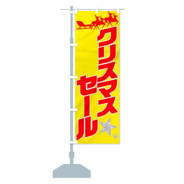 のぼり クリスマスセール のぼり旗のデザインCの設置イメージ