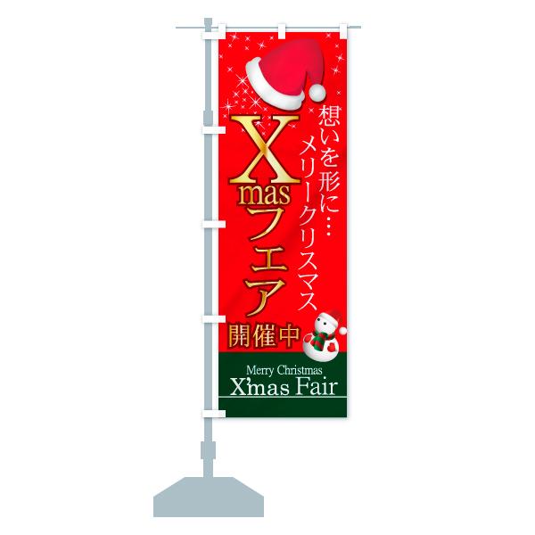 のぼり Xmasフェア のぼり旗のデザインBの設置イメージ
