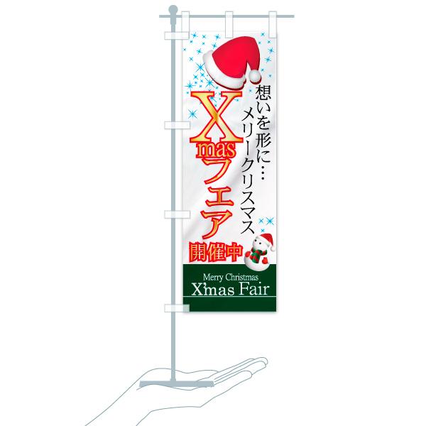 のぼり Xmasフェア のぼり旗のデザインCのミニのぼりイメージ