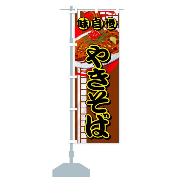 のぼり旗 やきそば 味自慢のデザインAの設置イメージ