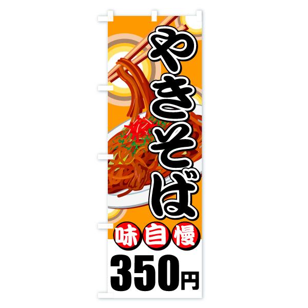 のぼり旗 やきそば350円 味自慢 具たっぷり 350円のデザインBの全体イメージ