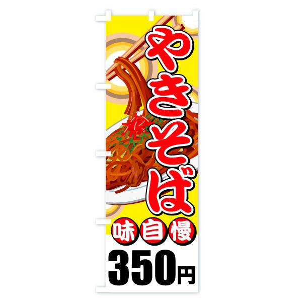 のぼり旗 やきそば350円 味自慢 具たっぷり 350円のデザインCの全体イメージ