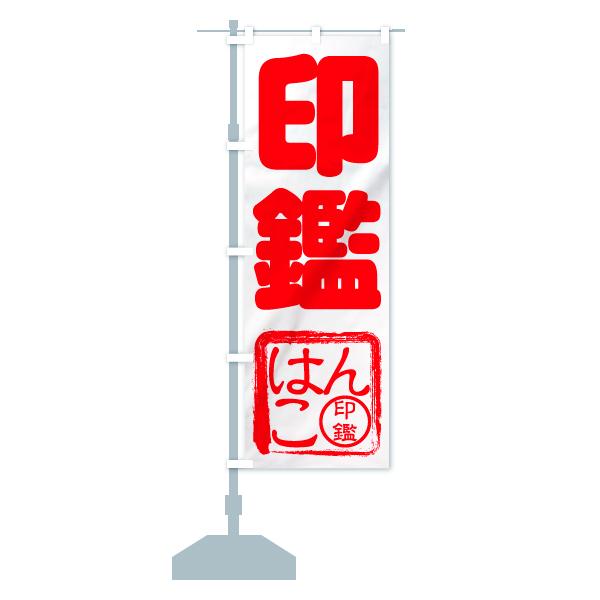 のぼり 印鑑 のぼり旗のデザインAの設置イメージ