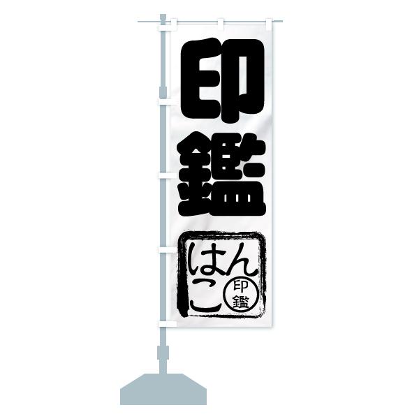 のぼり旗 印鑑 はんこのデザインCの設置イメージ