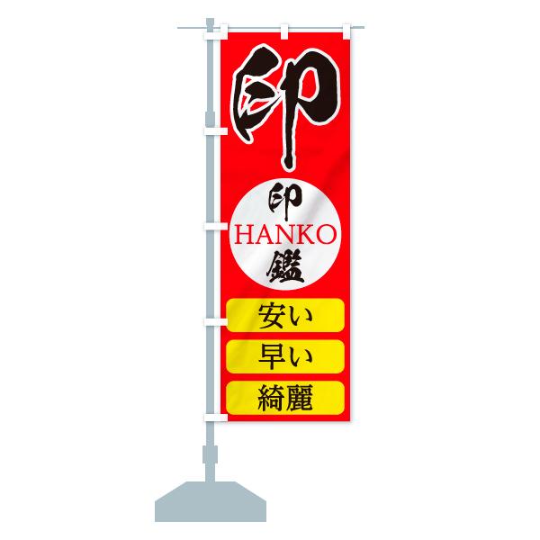 のぼり旗 印鑑 印 HANKO 安い 綺麗 早いのデザインAの設置イメージ