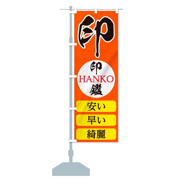 のぼり旗 印鑑 印 HANKO 安い 綺麗 早いのデザインBの設置イメージ