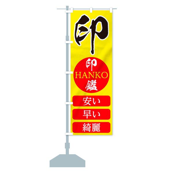 のぼり旗 印鑑 印 HANKO 安い 綺麗 早いのデザインCの設置イメージ