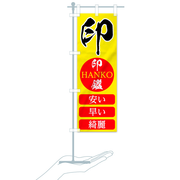 のぼり旗 印鑑 印 HANKO 安い 綺麗 早いのデザインCのミニのぼりイメージ
