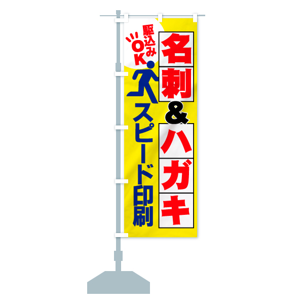 のぼり旗 スピード印刷 名刺 ハガキ 駆込みOKのデザインAの設置イメージ