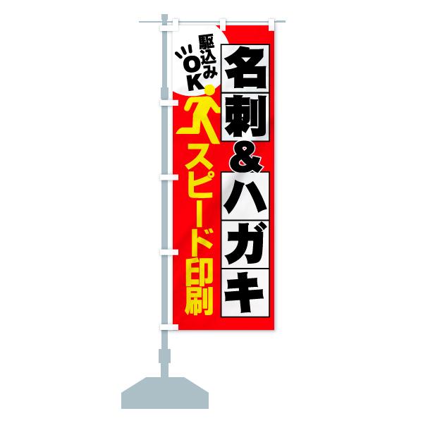 のぼり旗 スピード印刷 名刺 ハガキ 駆込みOKのデザインBの設置イメージ