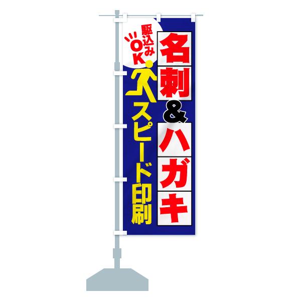 のぼり旗 スピード印刷 名刺 ハガキ 駆込みOKのデザインCの設置イメージ