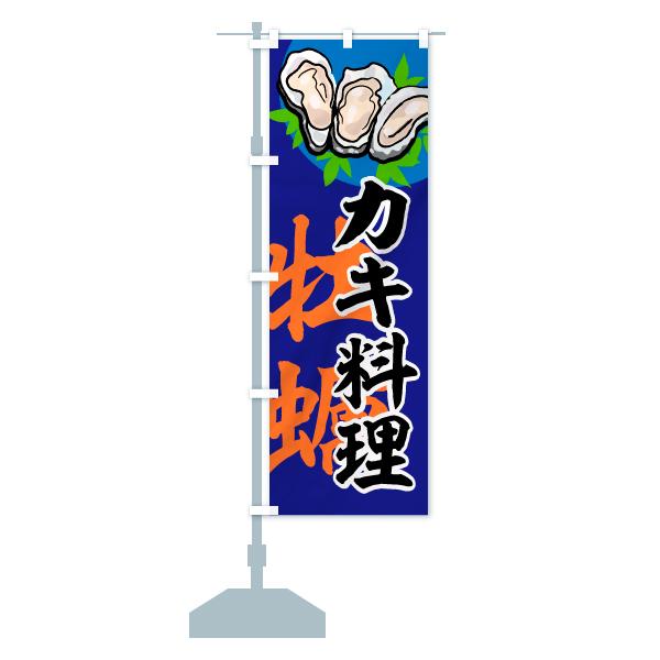 のぼり旗 カキ料理 牡蠣のデザインAの設置イメージ