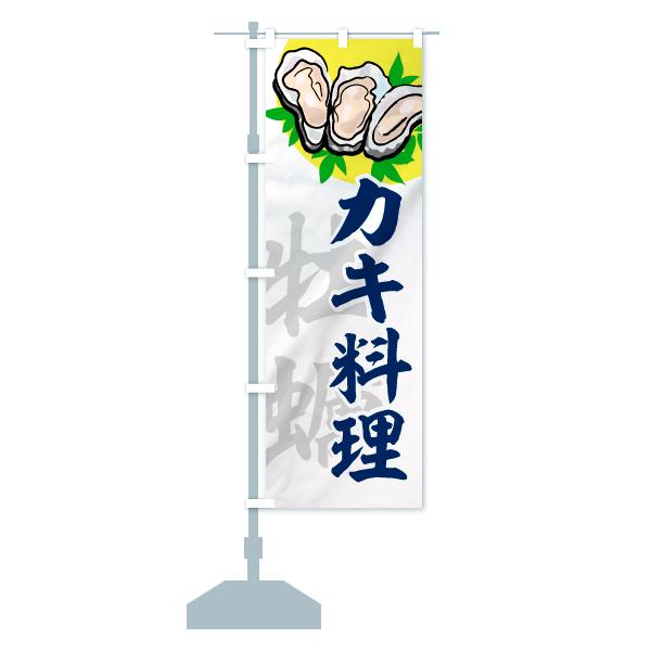 のぼり旗 カキ料理 牡蠣のデザインBの設置イメージ