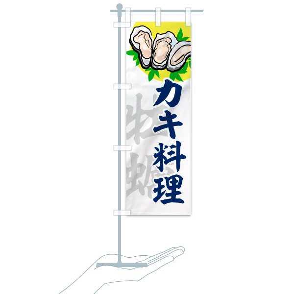 のぼり旗 カキ料理 牡蠣のデザインBのミニのぼりイメージ