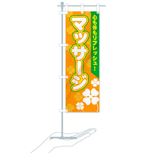 のぼり旗 マッサージ 心も体もリフレッシュのデザインBのミニのぼりイメージ