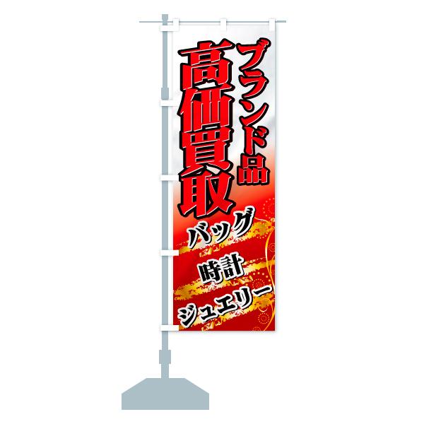 のぼり旗 高価買取 ブランド品 バッグ 時計のデザインBの設置イメージ