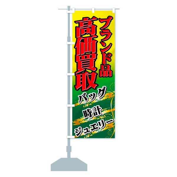 のぼり旗 高価買取 ブランド品 バッグ 時計のデザインCの設置イメージ