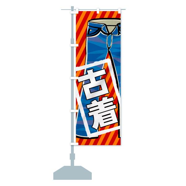 のぼり旗 古着のデザインAの設置イメージ