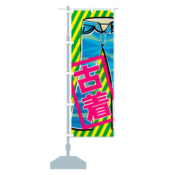 のぼり旗 古着のデザインBの設置イメージ