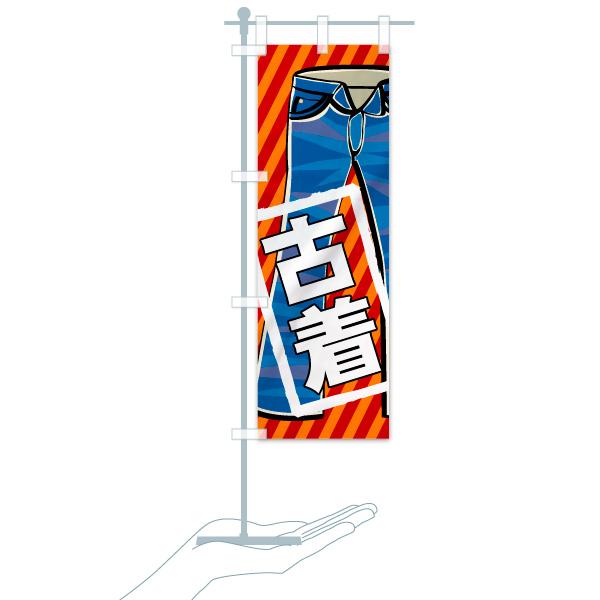 のぼり旗 古着のデザインAのミニのぼりイメージ
