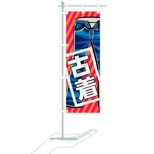 のぼり旗 古着のデザインCのミニのぼりイメージ