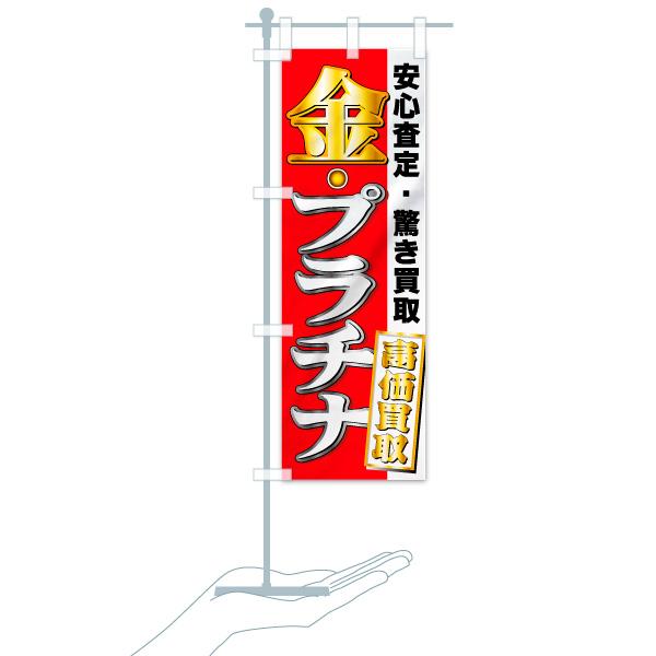 のぼり 高価買取 のぼり旗のデザインAのミニのぼりイメージ