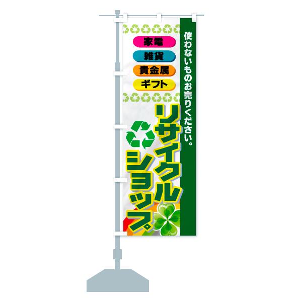 のぼり旗 リサイクルショップ 家電 雑貨 貴金属のデザインBの設置イメージ