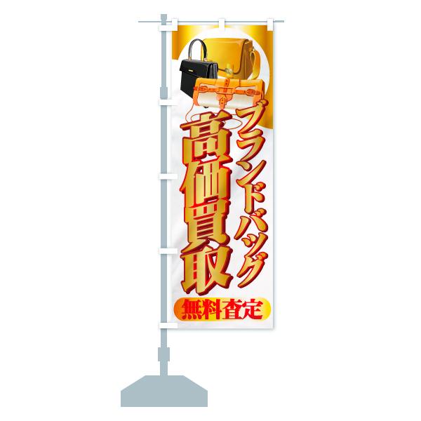 のぼり旗 高価買取 ブランドバッグ 無料査定のデザインAの設置イメージ