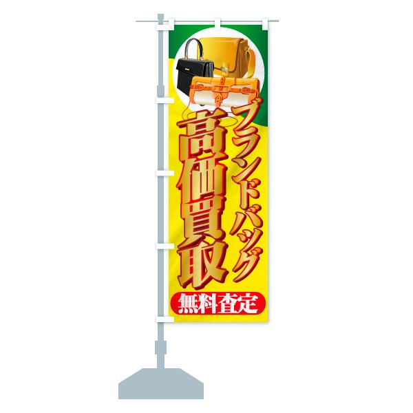 のぼり旗 高価買取 ブランドバッグ 無料査定のデザインBの設置イメージ