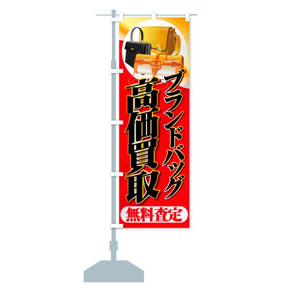のぼり旗 高価買取 ブランドバッグ 無料査定のデザインCの設置イメージ