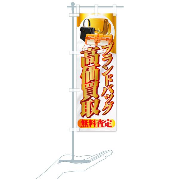 のぼり旗 高価買取 ブランドバッグ 無料査定のデザインAのミニのぼりイメージ