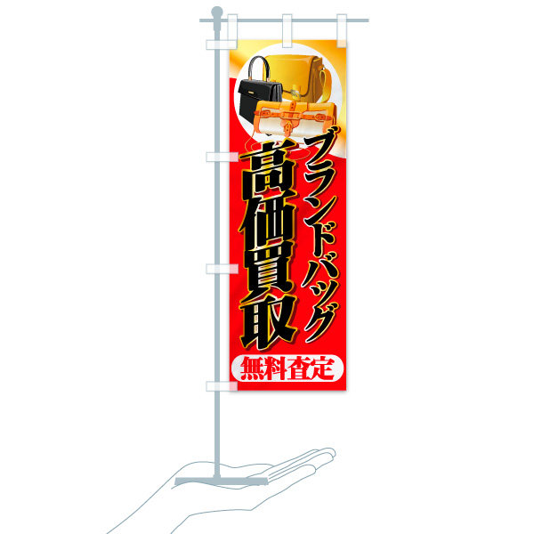 のぼり旗 高価買取 ブランドバッグ 無料査定のデザインCのミニのぼりイメージ