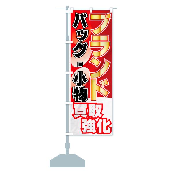 のぼり旗 買取強化 ブランド バッグ・小物のデザインAの設置イメージ