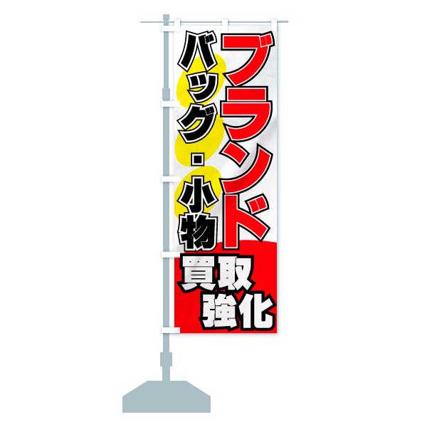 のぼり旗 買取強化 ブランド バッグ・小物のデザインCの設置イメージ