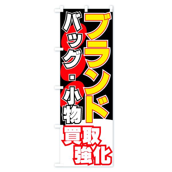 のぼり旗 買取強化 ブランド バッグ・小物のデザインBの全体イメージ
