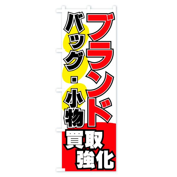 のぼり旗 買取強化 ブランド バッグ・小物のデザインCの全体イメージ
