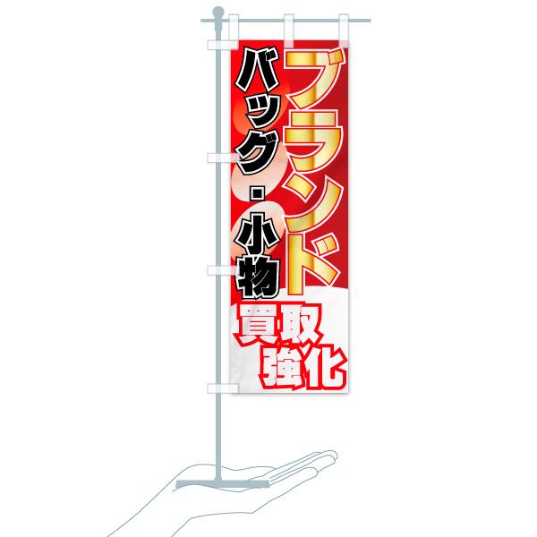 のぼり 買取強化 のぼり旗のデザインAのミニのぼりイメージ