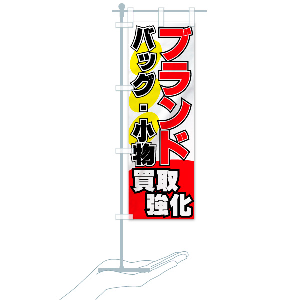 のぼり 買取強化 のぼり旗のデザインCのミニのぼりイメージ