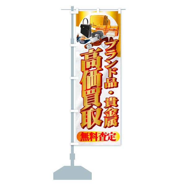 のぼり旗 高価買取 ブランド品・貴金属 無料査定のデザインAの設置イメージ