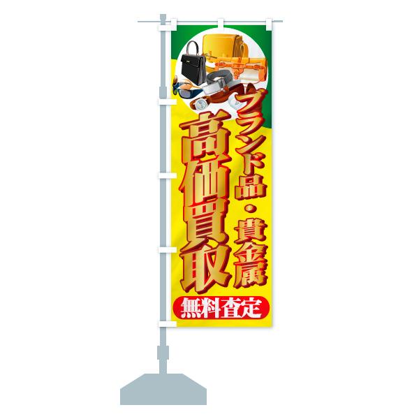 のぼり旗 高価買取 ブランド品・貴金属 無料査定のデザインBの設置イメージ