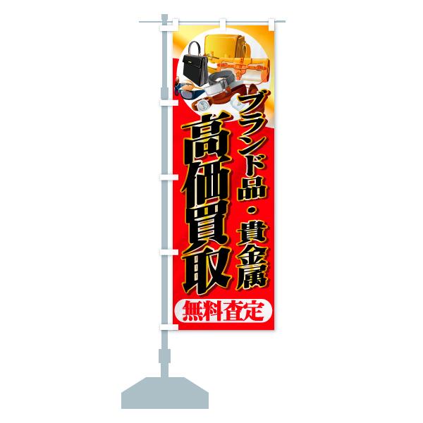 のぼり旗 高価買取 ブランド品・貴金属 無料査定のデザインCの設置イメージ