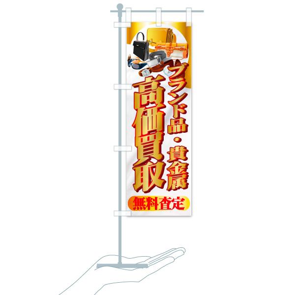 のぼり旗 高価買取 ブランド品・貴金属 無料査定のデザインAのミニのぼりイメージ