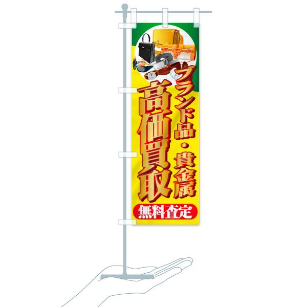 のぼり旗 高価買取 ブランド品・貴金属 無料査定のデザインBのミニのぼりイメージ