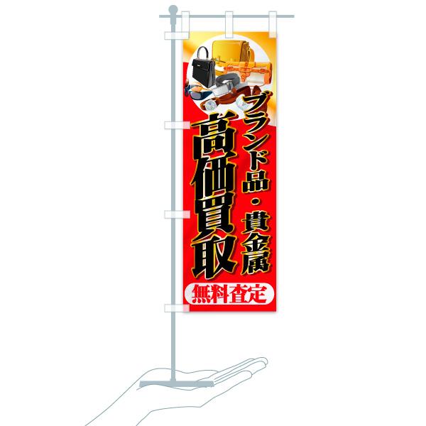 のぼり旗 高価買取 ブランド品・貴金属 無料査定のデザインCのミニのぼりイメージ