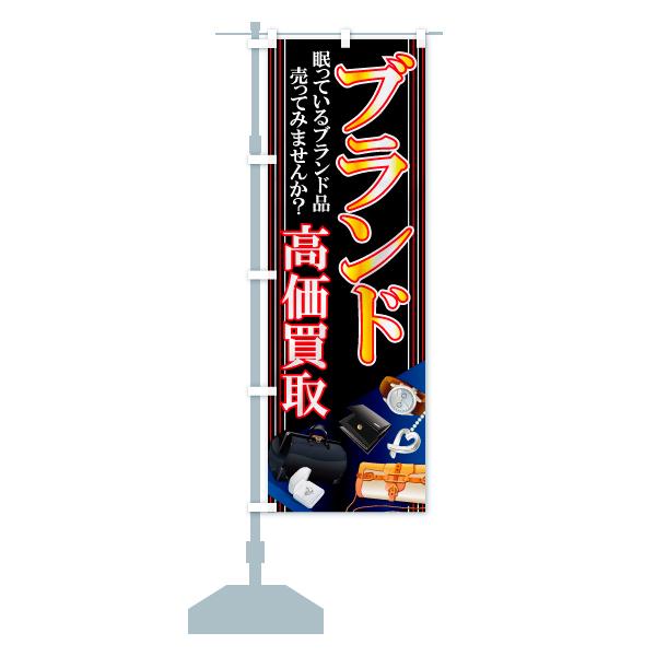 のぼり旗 高価買取 ブランドのデザインAの設置イメージ