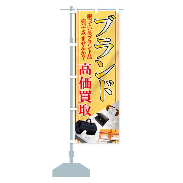 のぼり旗 高価買取 ブランドのデザインCの設置イメージ