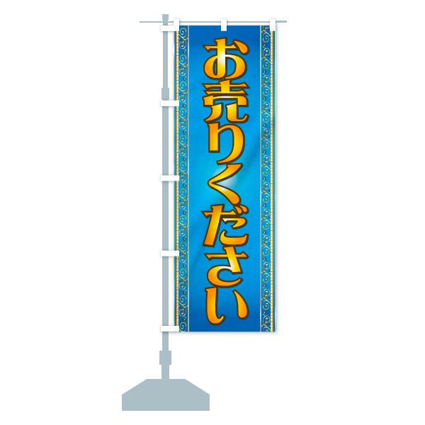 のぼり旗 お売りくださいのデザインBの設置イメージ