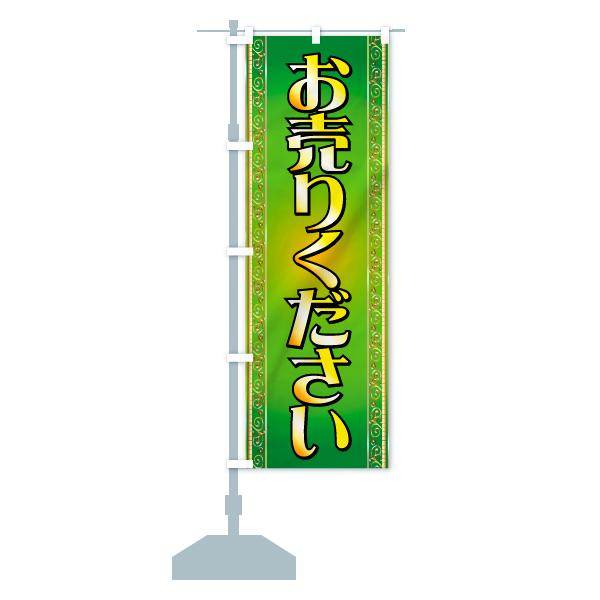 のぼり旗 お売りくださいのデザインCの設置イメージ