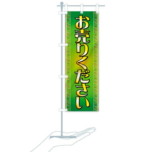 のぼり旗 お売りくださいのデザインCのミニのぼりイメージ